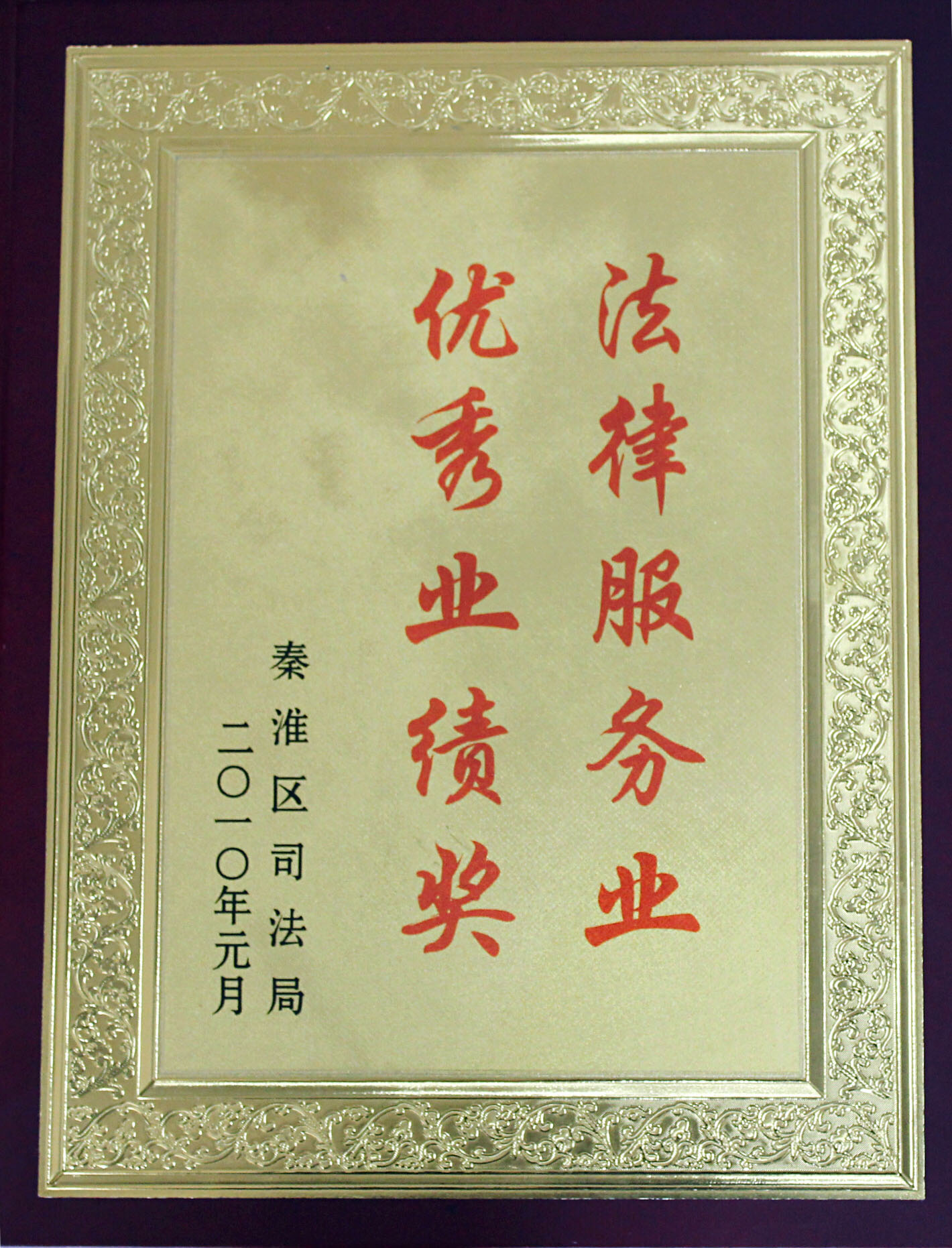 2010年秦淮區法律服務業優秀業績獎