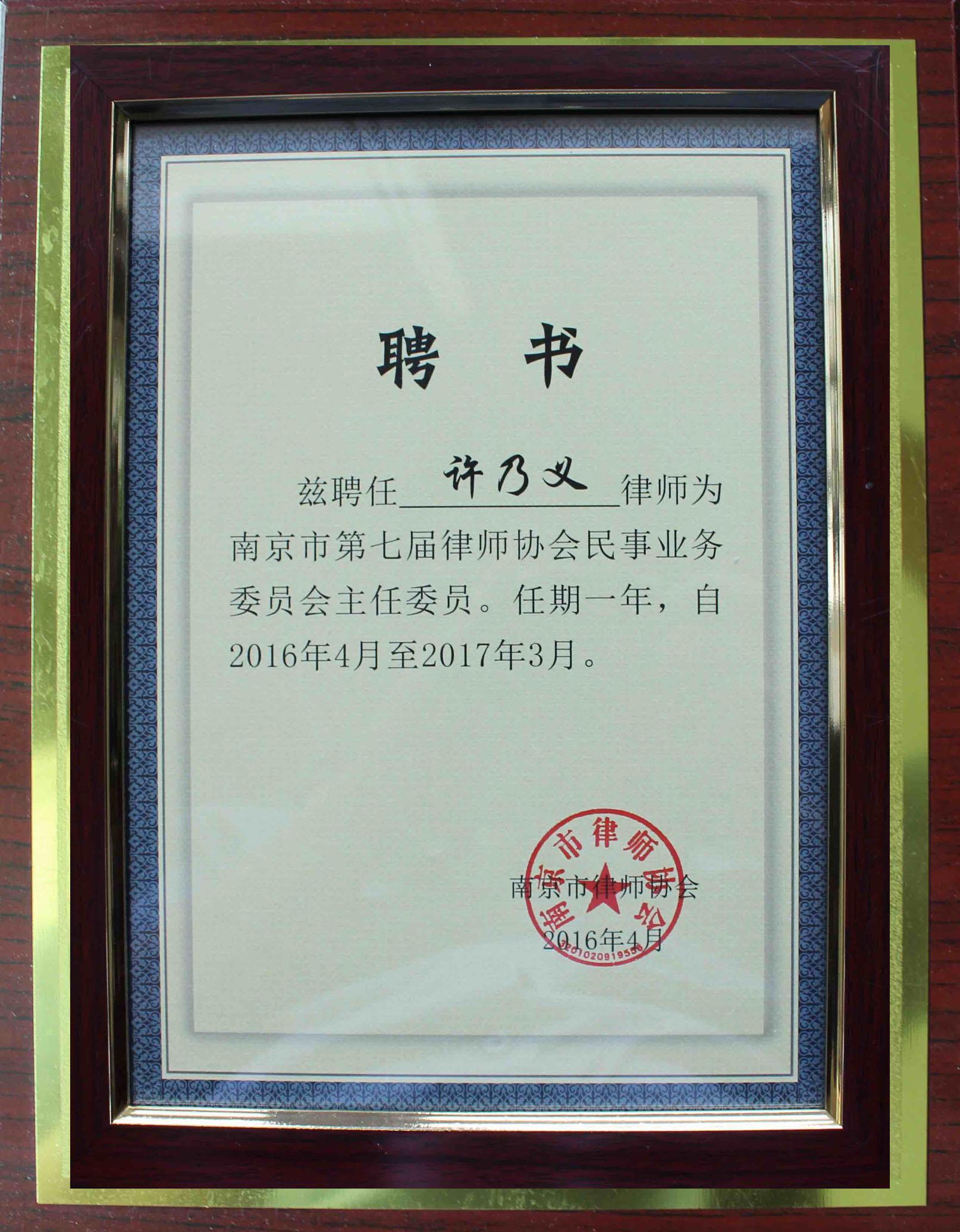2016-2017年度南京市第七屆律師協會民事業務委員會主任委員