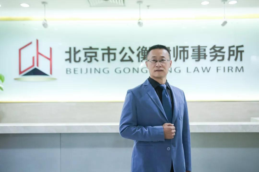 北京公衡所郝江律師