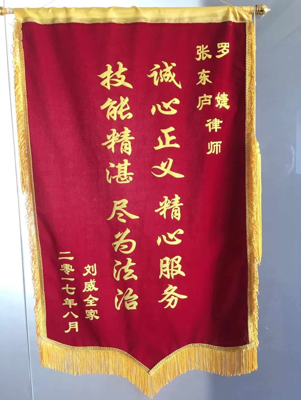張東廬律師榮獲當事人贈錦旗
