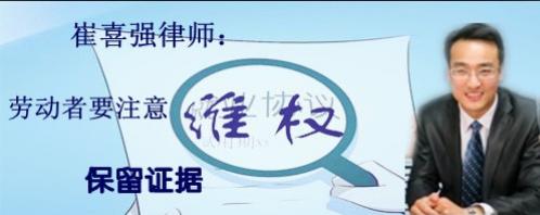 崔喜强律师提醒:劳动者要注意保留证据