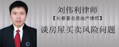 刘伟利律师谈房屋买卖风险问题