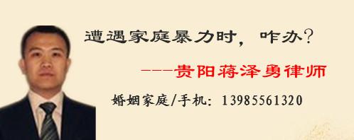 """蒋泽勇律师谈""""遭遇家庭暴力时,咋办?"""""""