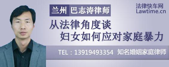 从法律角度谈妇女如何应对家庭暴力-巴志涛律师