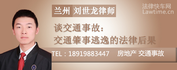 交通肇事逃逸的法律后果—刘世龙律师