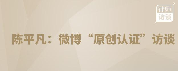 """陈平凡:微博""""原创认证""""访谈"""