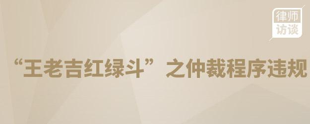 """""""王老吉紅綠斗""""之加多寶仲裁程序違規說"""