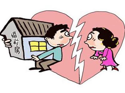 婚前财产离婚怎么分?