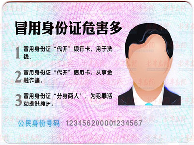 冒用他人居民身份证如何处罚?