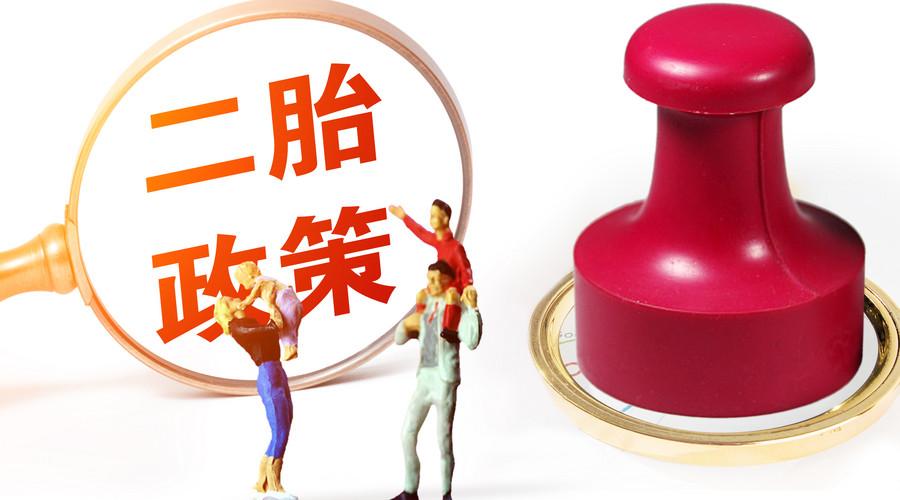 天津市二胎政策