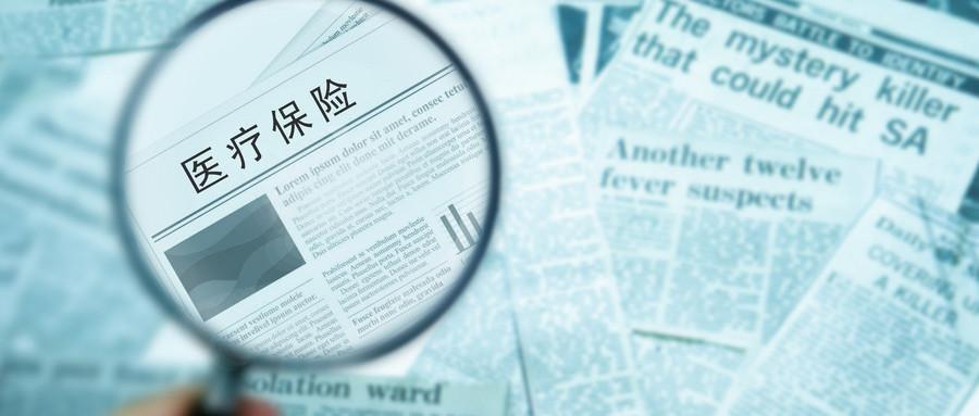 医疗保险报销的条件是什么
