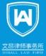 济南文昂团队律师