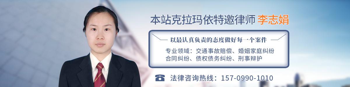 李志娟律師