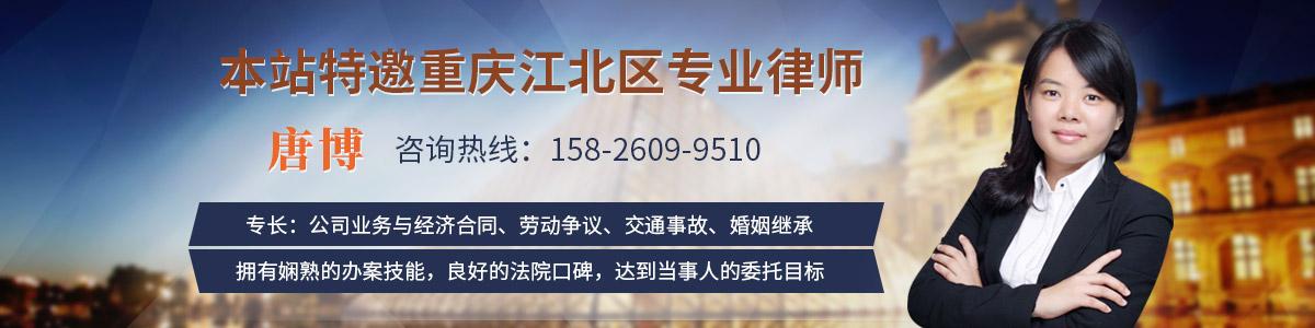 江北区唐博律师
