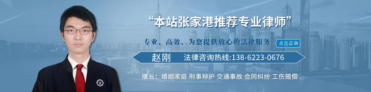 張家港律師-趙剛律師