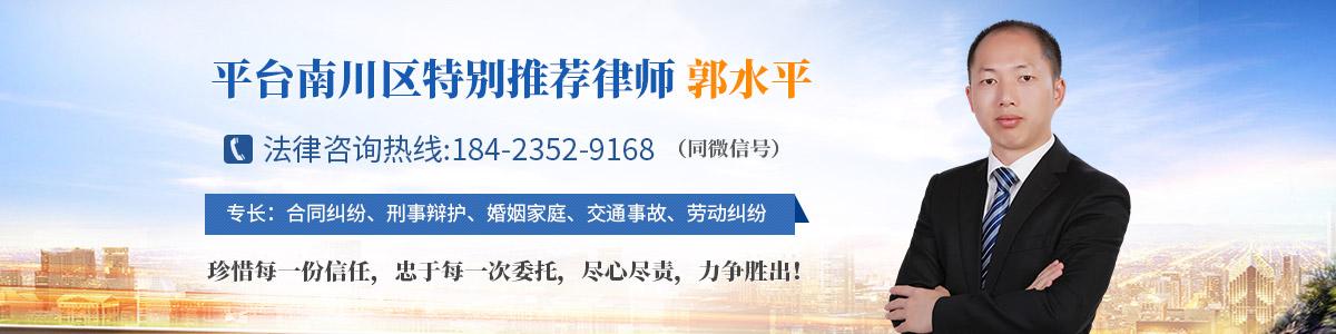 南川區律師-郭水平律師