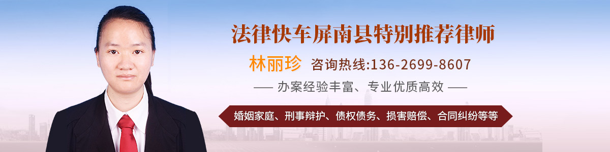 屏南县律师-林丽珍律师