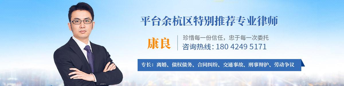 余杭區律師-康良律師