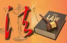 離婚官司律師費用