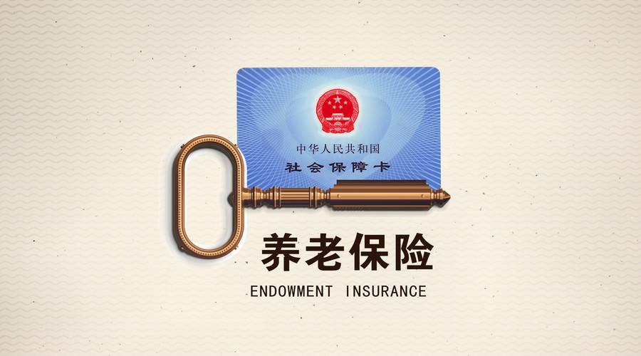 職工養老保險新政策