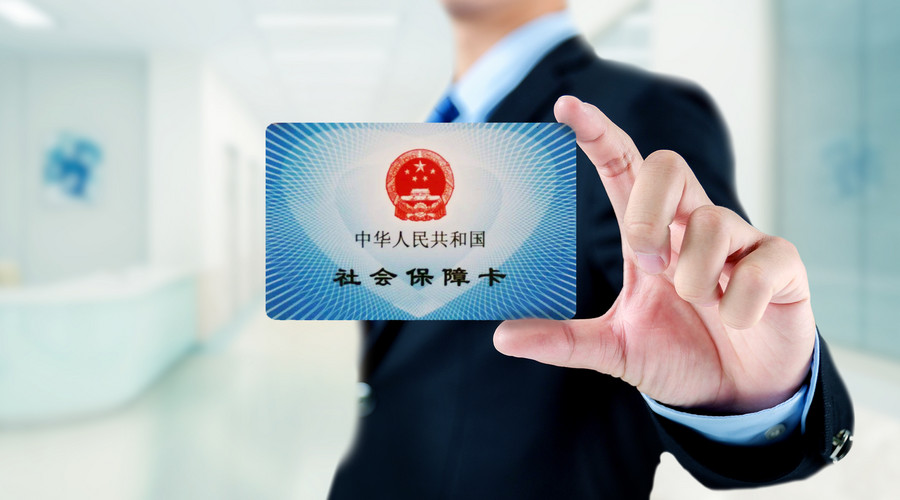 上海辦社保卡需要什么資料