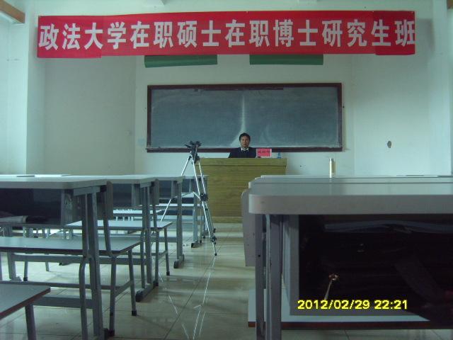 參加中國政法大學博士研究班學習
