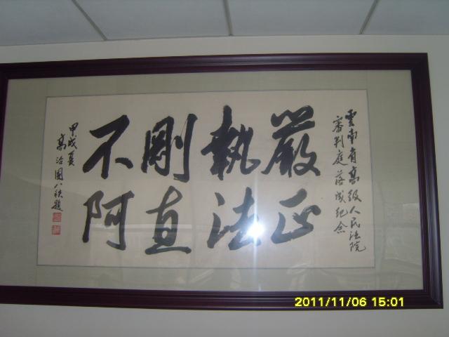 云南省高級人民法院牌匾
