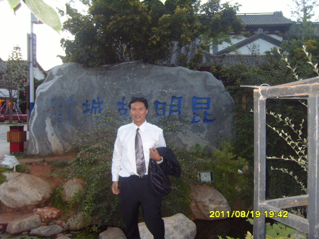 在云南民族村