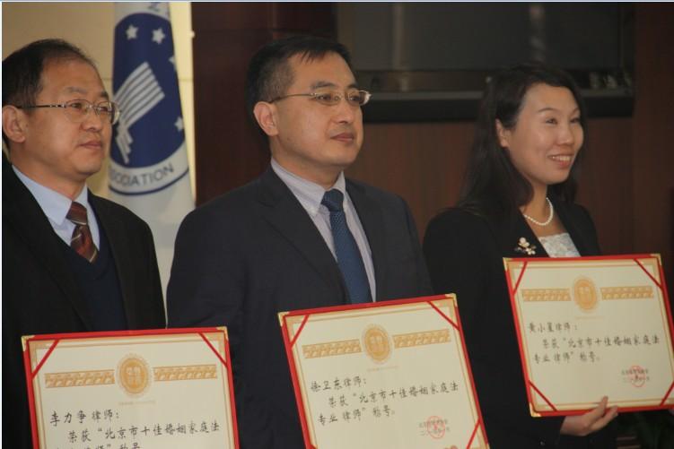 徐卫东律师获北京市十佳婚姻家庭法律师称号