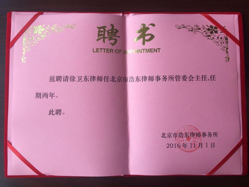 徐卫东律师获聘浩东律师事务所管委会主任
