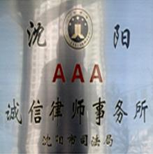 AAA诚信律师事务所