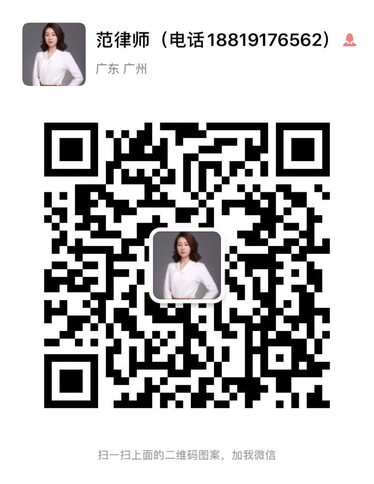 范虹霞律师