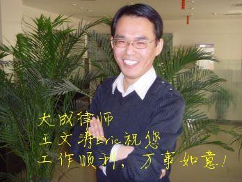 法律快车_青岛王文涛律师_主页