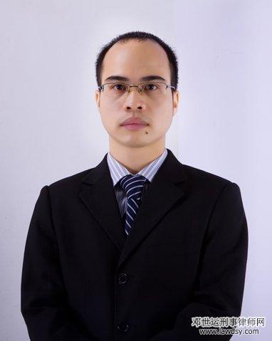 邓世运_律师照片