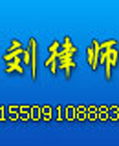 廣州劉鋒律師
