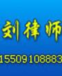 咸陽律師-劉鋒律師