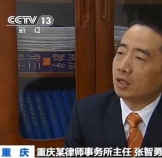 重庆律师-赵红霞辩护律师-张智勇