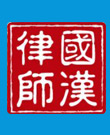 北京市国汉律师