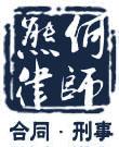 广东熊何律师