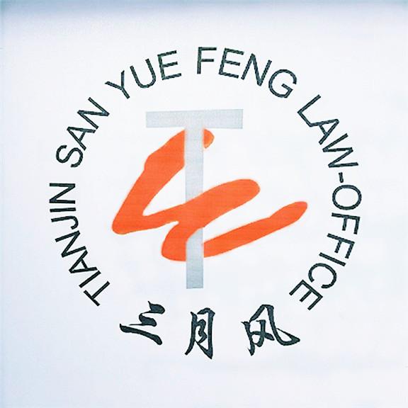 天津律师-三月风