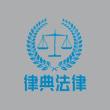 蘇州律師-律典法律團隊律師