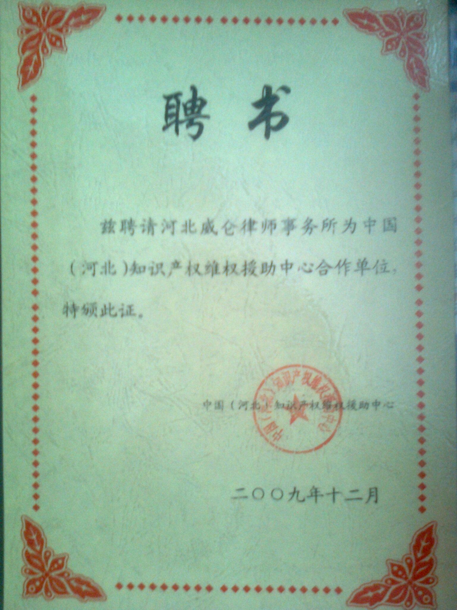 河北威仑律师事务所