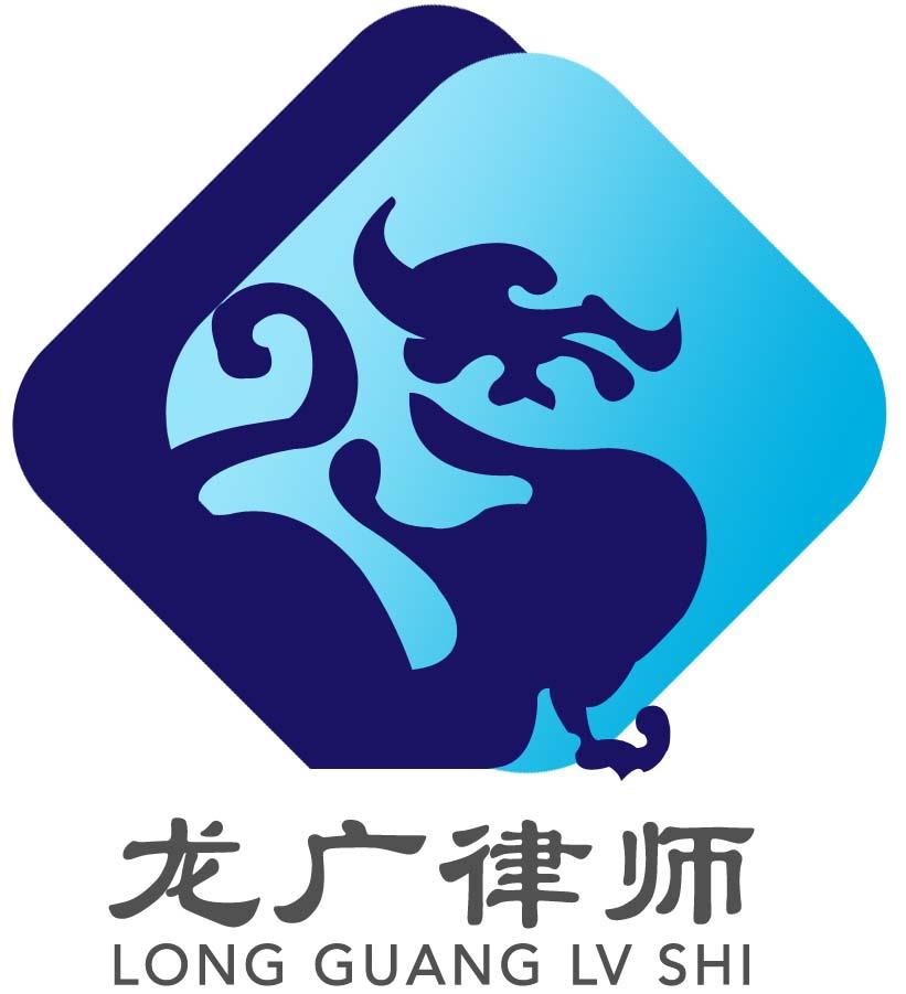黑龙江龙广律师事务所