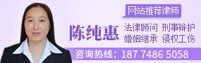 长沙陈纯惠律师