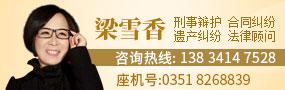 太原梁雪香律师