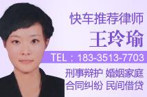 太原王玲瑜律师