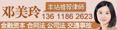 上海邓美玲律师