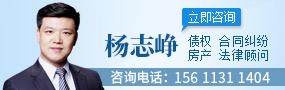 北京杨志峥律师