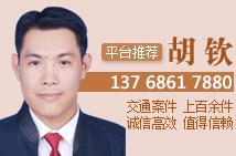 南宁胡钦律师