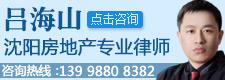 沈阳吕海山律师